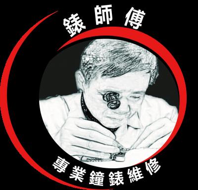 錶师傅LOGO透明